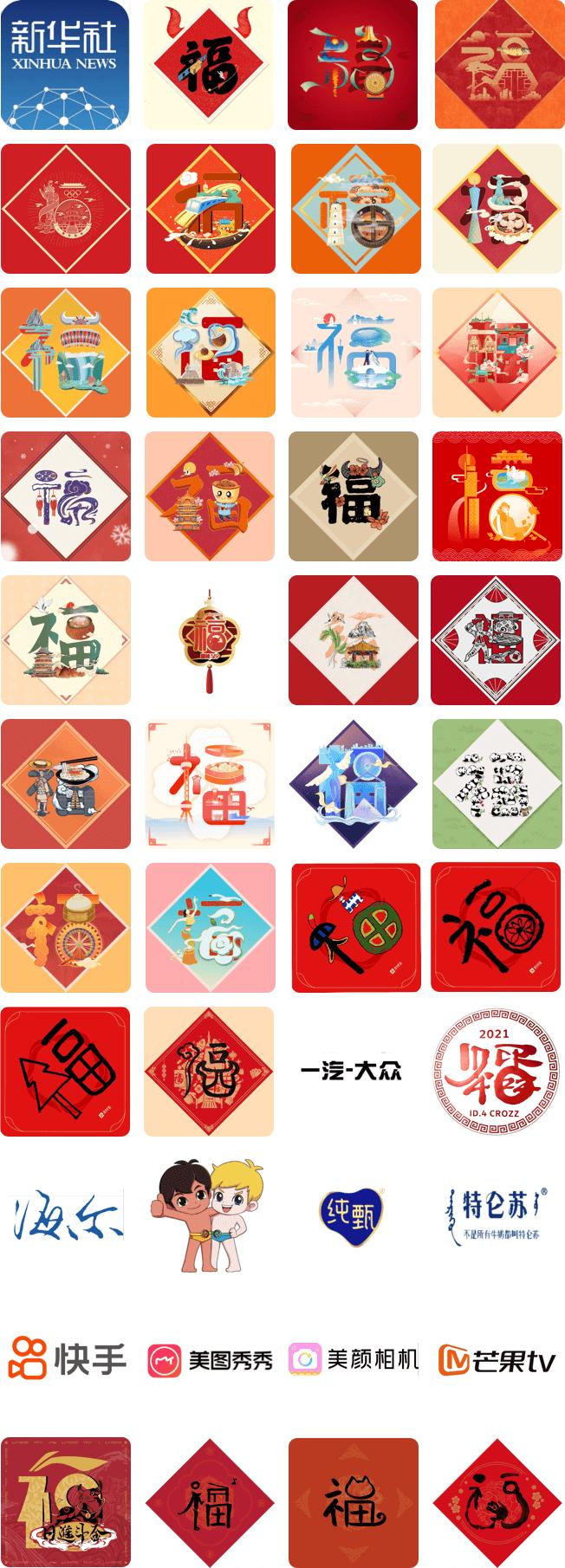 集五福H5游戏