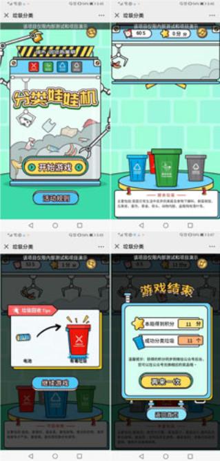 垃圾分类H5游戏
