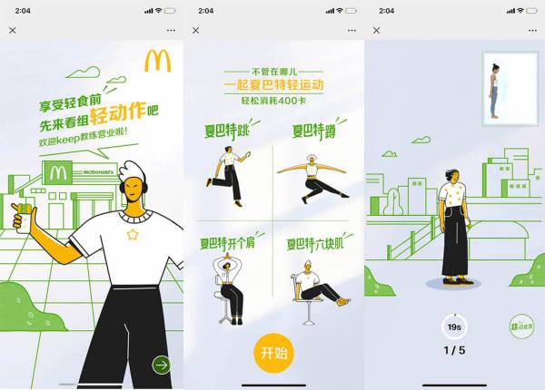 麦当劳H5营销案例解析