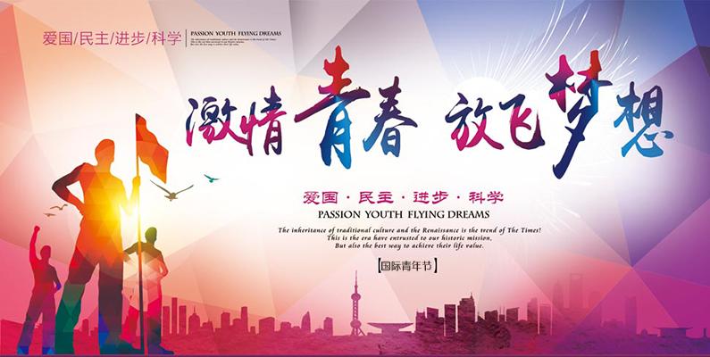 2017国际青年节微信活动策划方案